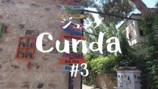 cunda3アイキャッチ