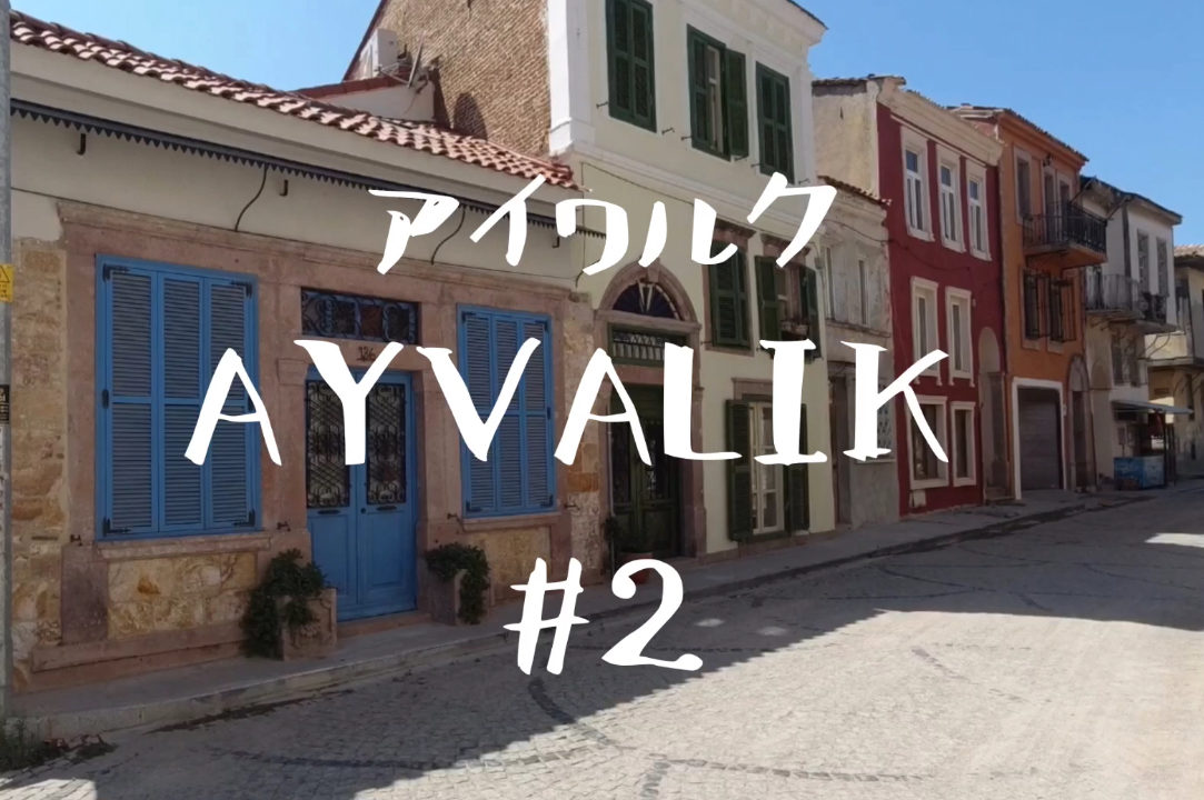 AYVALIK#2